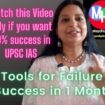5 tools for failure to Success in UPSC IAS