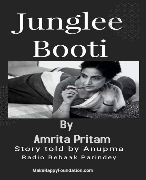 Amrita Pritam's Story Junglee Booti , what will Angoori choose?