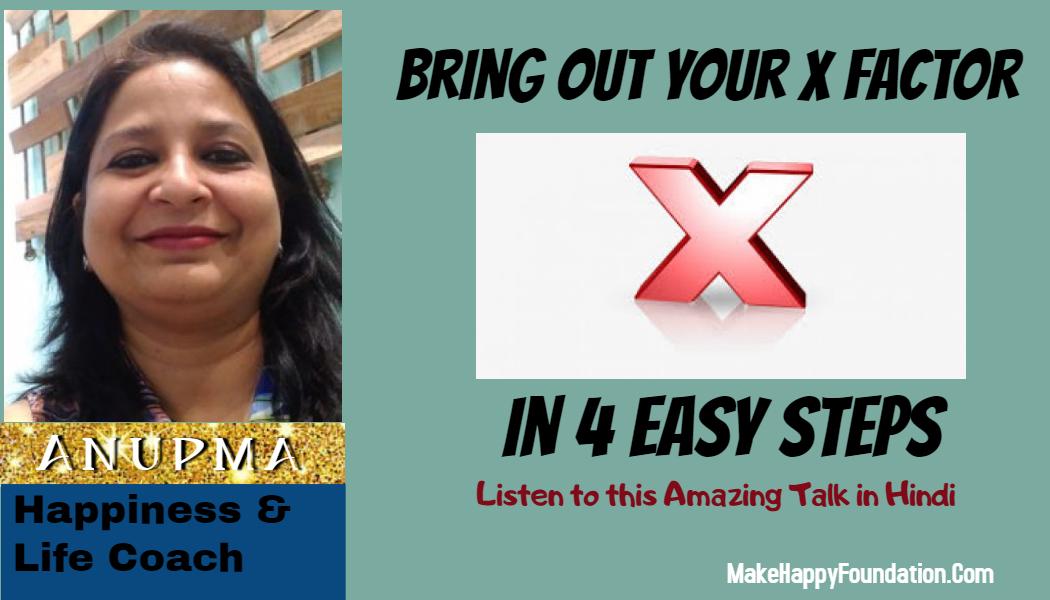 कैसे  जगाएं अपना X  फैक्टर  Bring out your X factor in 4 easy steps Hindi Talk By Anupma