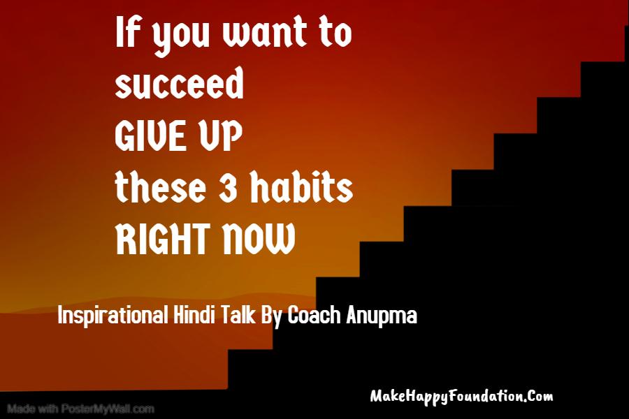 अगर सफल होना है तो छोड़ो ये ३ आदतें, For Success drop these 3 Habits