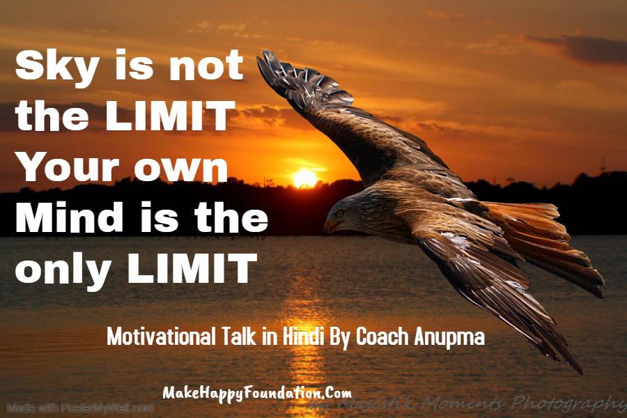 Sky LIMIT नहीं है Limit  सिर्फ आपके दिमाग में है Sky is not the Limit Hindi Motivational Talk by Anupma Happy talks
