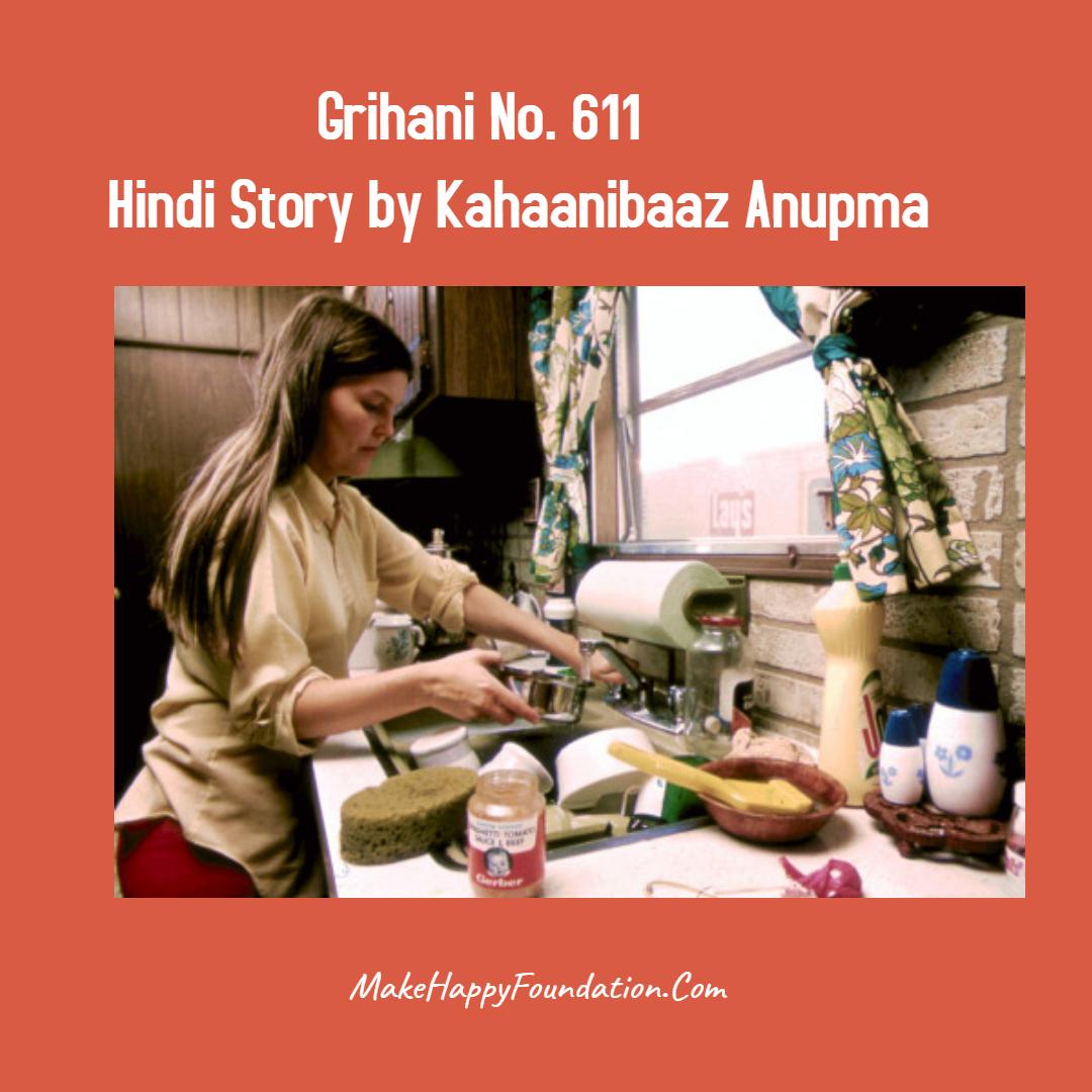 Grihani no. 611, Latest Hindi story by Kahanibaaz Anupma #GrihaniNo611 #KahanibaazAnupma