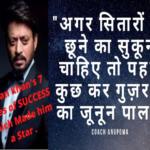 Irrfan Khan Motivational story