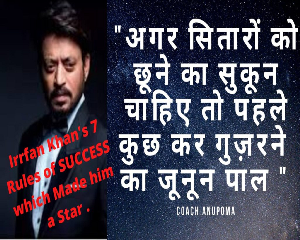 Irrfan Khan's 7 rules of success, From small town to Suit Suit Karda. Top Hindi motivational story.