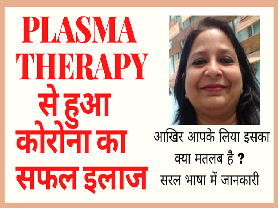What is Plasma Therapy? Is Plasma Therapy for Corona a Success? Hindi Explainer Video